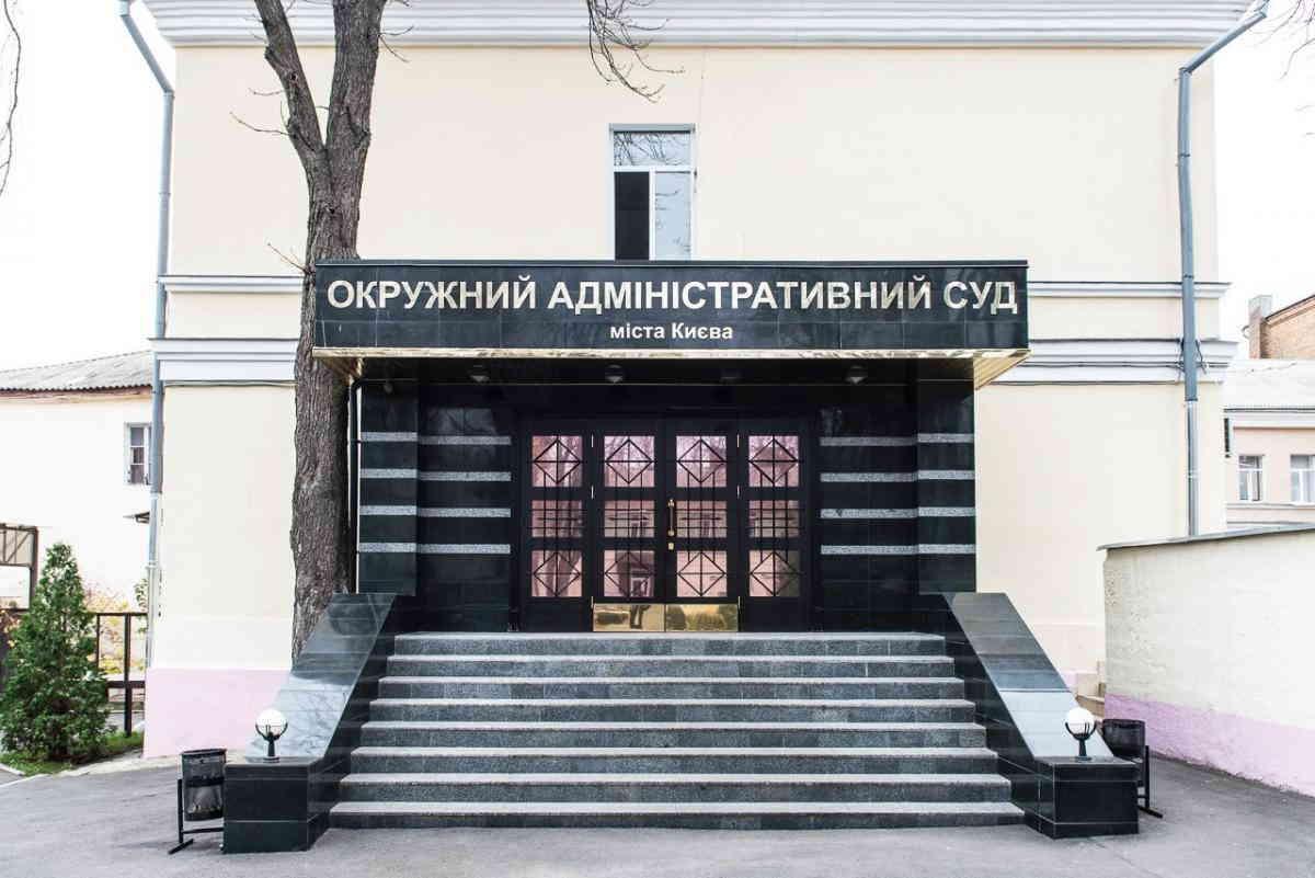 Окружной административный суд г. Киева